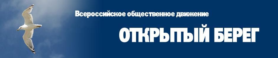 Всероссийское общественное движение ОТКРЫТЫЙ БЕРЕГ