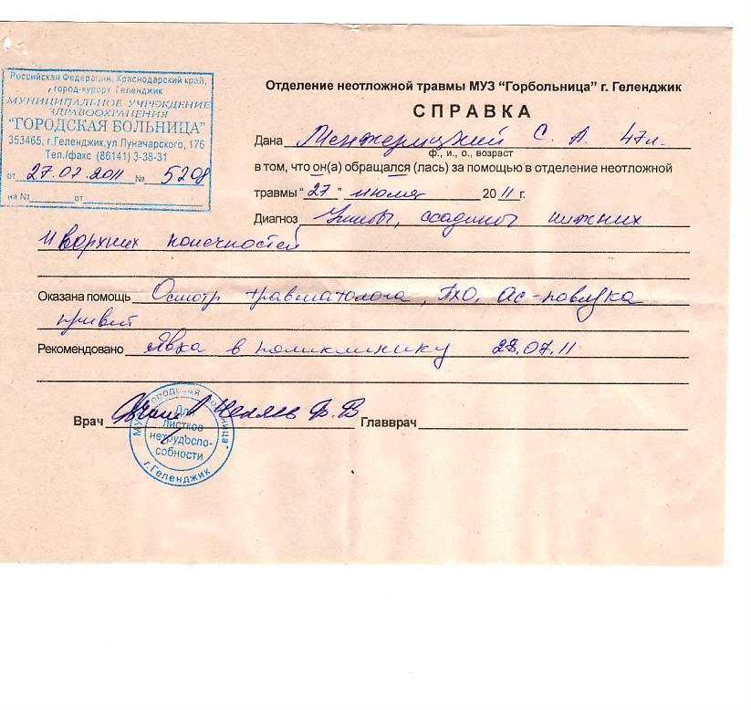 Заявление о побоях - 68b0f